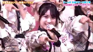 TEAM8 『サステナブル』 AKB48 56thシングル チーム8 全国ツアー 大阪公演 グランキューブ大阪