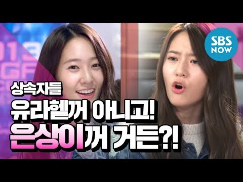 SBS [상속자들] - 유라헬꺼 아니고 은상이꺼거든?!