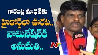 AP HC gives nod to YSRCP Hindupur MP candidate Gorantla to..