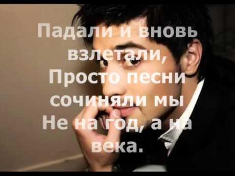 Мечтатели- Дима Билан- Lyrics