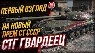 СТГ Гвардеец ● Первый Взгляд на Новый Прем СТ СССР