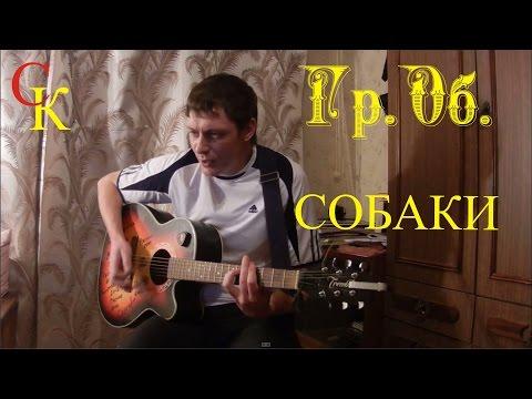 СОБАКИ (Непобеждённая страна) - Гражданская оборона (Е.Летов) Бой+ПРАВИЛЬНЫЕ аккорды