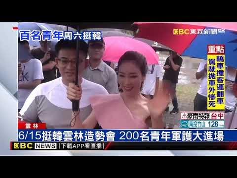 韓國瑜青年軍成立 人文公園挺韓大會師