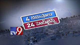 4 Minutes 24 Headlines - Top Trending Worldwide News - 17-11-2017 - TV9