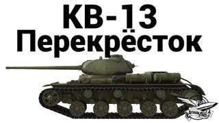 КВ-13 - Перекрёсток