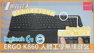 Logitech ERGO K860 人體工學無線鍵盤 | 弧形設計減低手部勞損 Easy-Switch隨時切換三部裝置 長用鍵盤人士必備