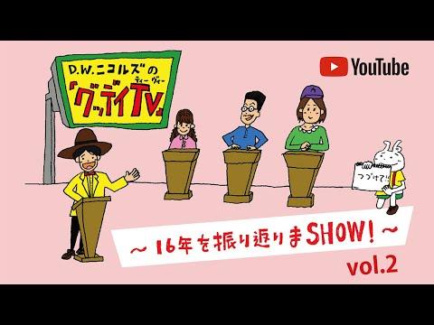【7/7(水)21:00〜生配信!】「グッデイTV」〜16年を振り返りまSHOW! 〜 vol.2
