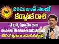కర్కాటక రాశి జూన్ 2021 |Karkataka Rasi June 2021 Telugu|#RasiPhalalu | Monthly Horoscope|Cancer 2021