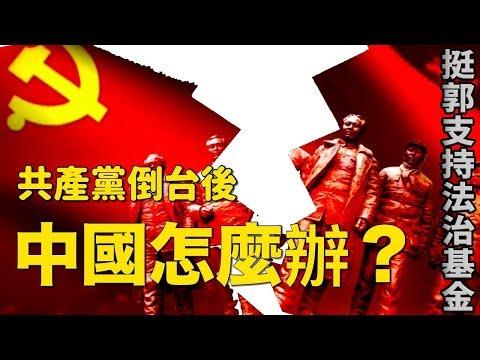 共產黨滅亡後中國會亂嗎?|郭文貴直播