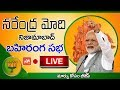 LIVE: Modi at public meet in Nizamabad