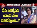 How Face Recognition App Works ? | Municipal Election Polling | V6 Telugu News