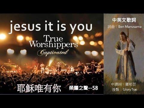 榮耀之聲--058 Jesus It Is You 耶穌唯有你...中英文歌詞字幕..英文詩歌