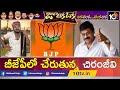 బీజేపీలో చేరుతున్న చిరంజీవి | Chiranjeevi Likely To Join in BJP | Julakataka | 10TV News