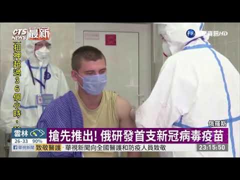 搶先推出! 俄研發首支新冠病毒疫苗 | 華視新聞 20200811