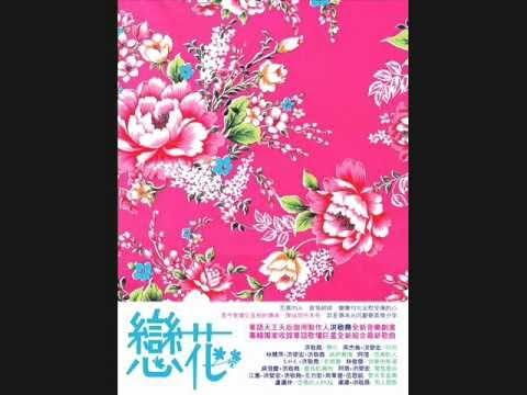 五月天+洪榮宏-寶島曼波(CD Version)