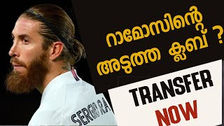 റാമോസിന്റെ അടുത്ത ക്ലബ് ? Risks of Signing Sergio Ramos Malayalam.