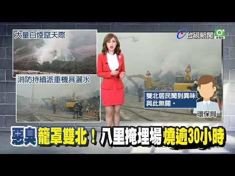 大量濃煙竄天際 掩埋場火災約燒毀151坪