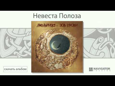 Мельница - Невеста Полоза (Зов крови. Аудио)