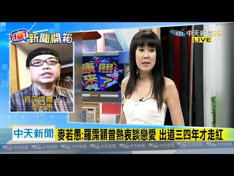 HOT新聞開箱》59歲羅霈穎猝逝! 麥若愚曝「東區羅姊」生前不婚原因|2020.08.04