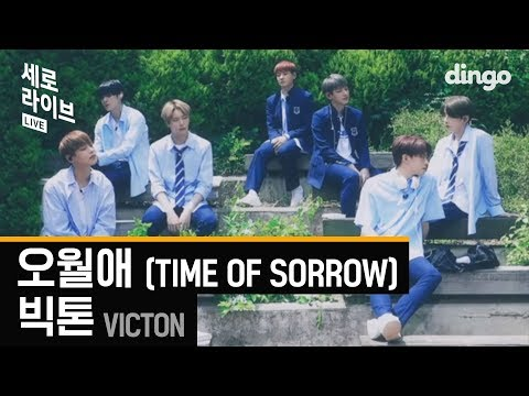 [세로라이브 / 4K] 빅톤(VICTON) - 오월애(TIME OF SORROW) (Acoustic ver.)