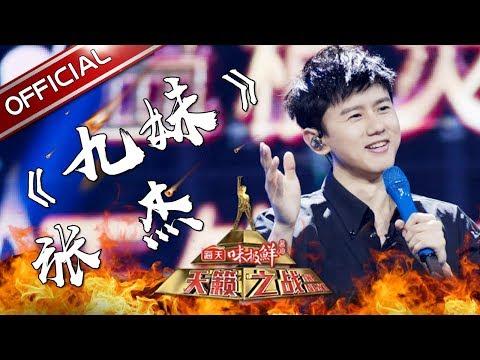 【单曲纯享】张杰《九妹》—《天籁之战2》第6期【东方卫视官方高清】