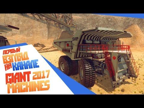 Трактор-разрушитель - играть онлайн бесплатно