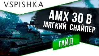 АМХ 30 В - Гайд - Мягкий СТ Снайпер