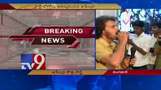 Kannada actor Upendra launches a new political party..