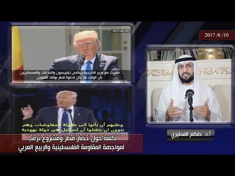 د. المطيري: هذه أسباب حصار قطر ومشروع ترمب للقضاء على االمقاومة الفلسطينية والربيع العربي