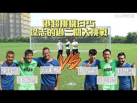 2019/20 港超挑機系列 EP5 傑志的過三關大挑戰