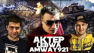 ЛЕВША, АМВЕЙ921 И АКТЕР (ЛУЧШИЕ МОМЕНТЫ)