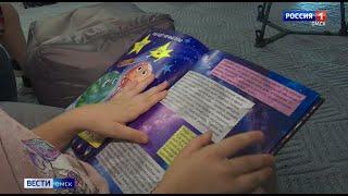 Юные омские читатели могут побывать на космодроме