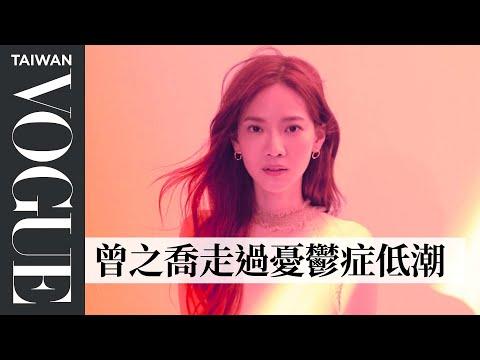 曾之喬(喬喬) 坦然分享她如何走出憂鬱直播完整版  聊癒沙發  Vogue Taiwan