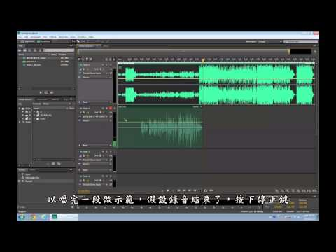 10分鐘快速上手Adobe Audition CS6,CC (錄音、後製教學)