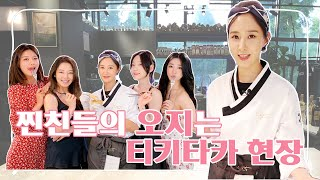 [유리한 식탁] EP8-2. 찐친들의 오지는 티키타카 현장 (with 소녀시대)