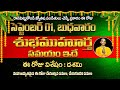 సెప్టెంబర్ 01 బుధవారం శుభముహుర్త సమయం ఇదే..!! Wednesday Shubha Samayalu in Telugu | Panchangam 2021