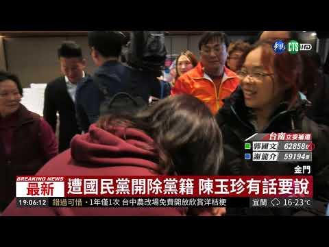 金門立委補選爆黑馬 陳玉珍宣布當選 | 華視新聞 20190316