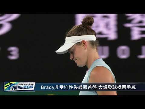【澳網】女子單打決賽 大坂直美對決J.Brady