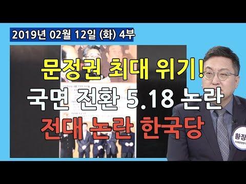 4부 문정권 최대 위기! 국면 전환 5.18 논란, 전대 논란 한국당  [정치분석] (2019.02.12)