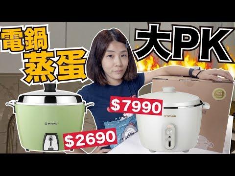 我們居然花了8000元買了大同電鍋|有比舊的好嗎?