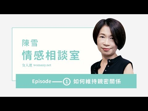 陳雪的情感相談室 |Episode 1 如何維持親密關係