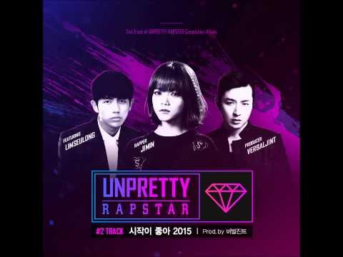 [언프리티 랩스타 Track 2] 지민, 슬옹 (Ji Min, Seul Ong) - 시작이 좋아 2015 (Prod. by 버벌진트) (Good Start 2015)
