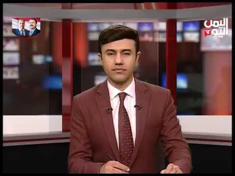 قناة اليمن اليوم - نشرة الثامنة والنصف 14-11-2019