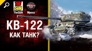 КВ-122 - как танк?