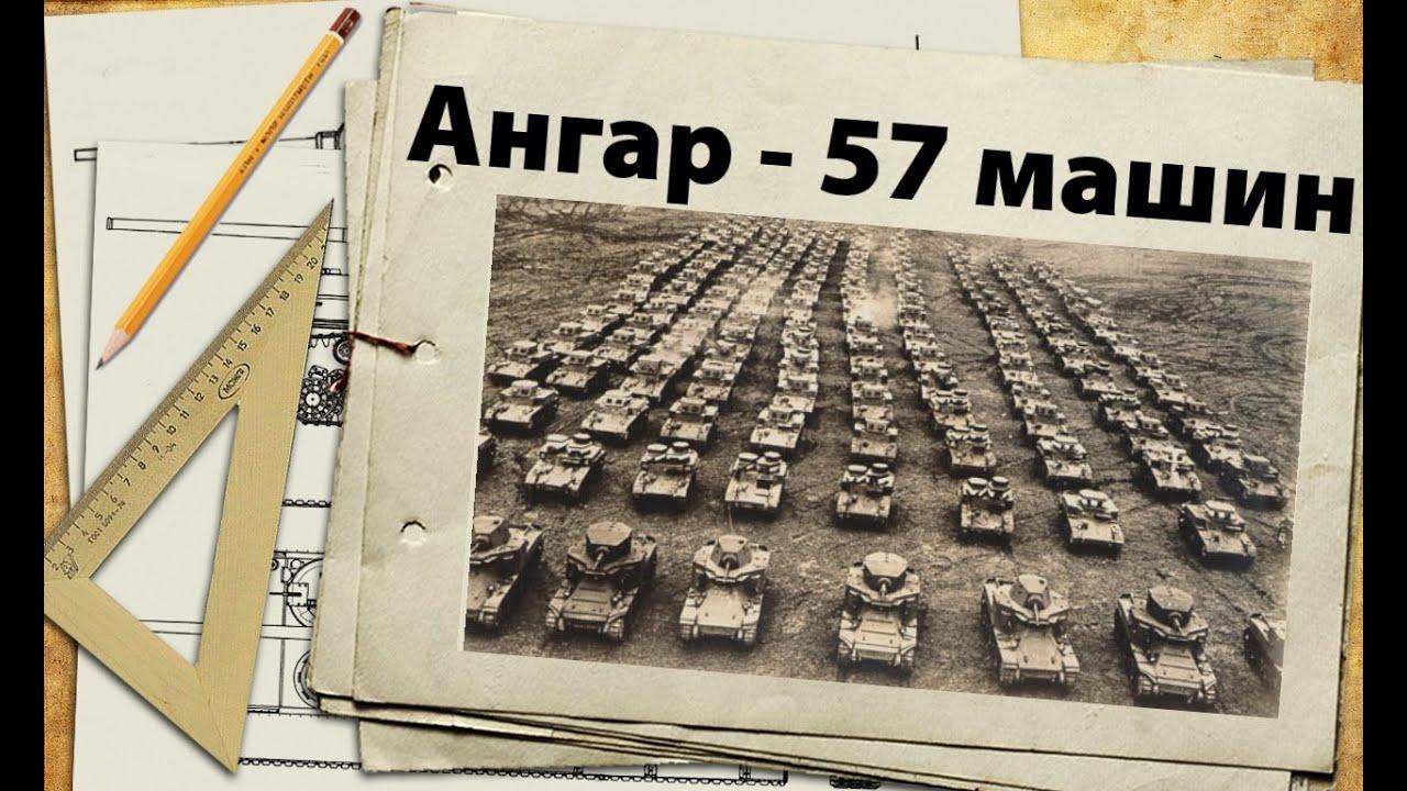 Ангарное видео - 57 машин