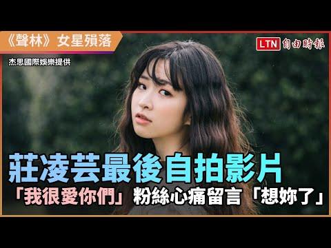莊凌芸最後自拍影片「我很愛你們」粉絲心痛留言「想妳了」