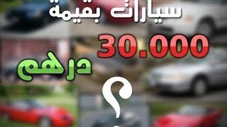 كم ميزانيتك ؟ 30 الف درهم / 30 الف ريال