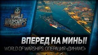 ВПЕРЕД НА МИНЫ! World of Warships: операция Динамо