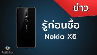 รู้ก่อนซื้อ Nokia X6 กับสเปคคุ้มค่าคุ้มราคาพอๆกับ Xiaomi Redmi Note 5