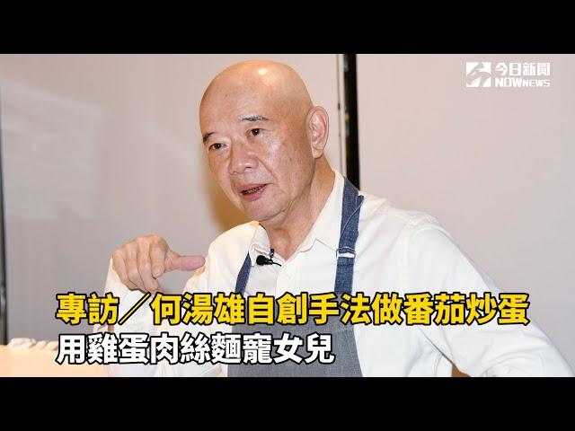 今日政經聽/總裁級網紅何湯雄專訪